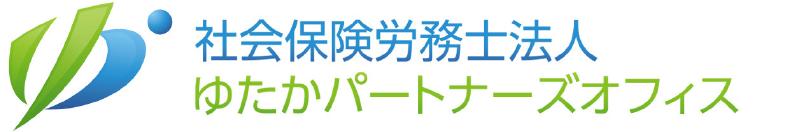 ゆたか社労士ロゴ
